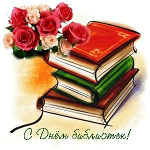 Сценарий Дня библиотек ЗаТебя.Ru